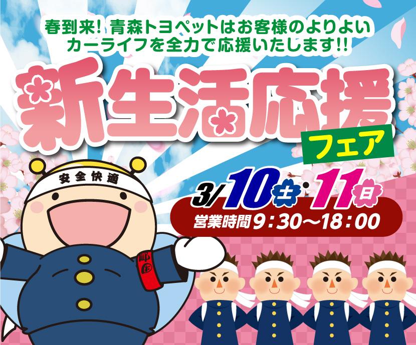 新生活応援フェア 3/10(土)・11日(日)営業時間9:30~18:00