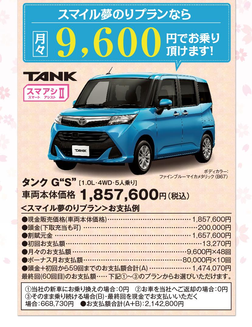 スマイル夢のりプランなら月々9,600円でお乗りいただけます!タンク