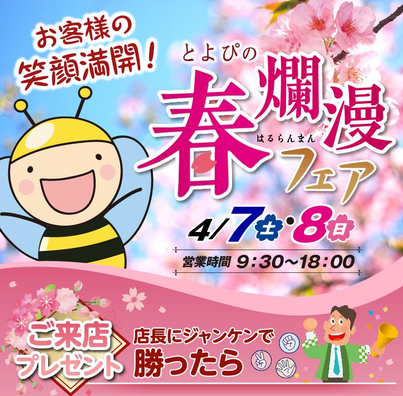 とよぴの春爛漫フェア 4/7(土)・8日(日)営業時間9:30~18:00