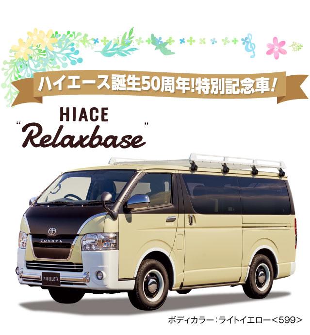 """ハイエース""""Relaxbase""""TypeI"""