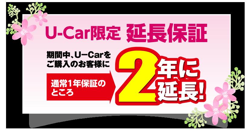 U-Car限定 延長保証 期間中、U-Carをご購入のお客様に通常1年保証のところ2年に延長!