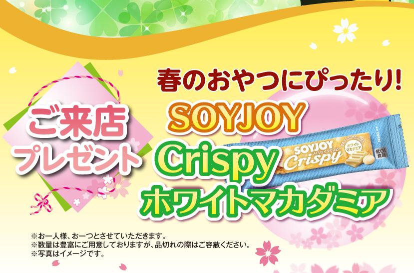 ご来店プレゼント:soyjoyCrispyホワイトマカダミア