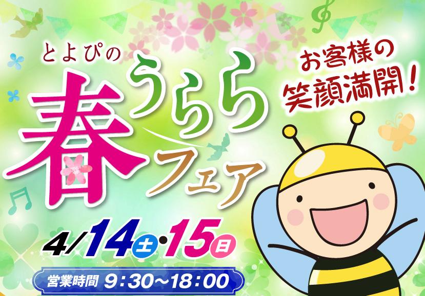 とよぴの春うららフェア 4/14(土)・15日(日)営業時間9:30~18:00