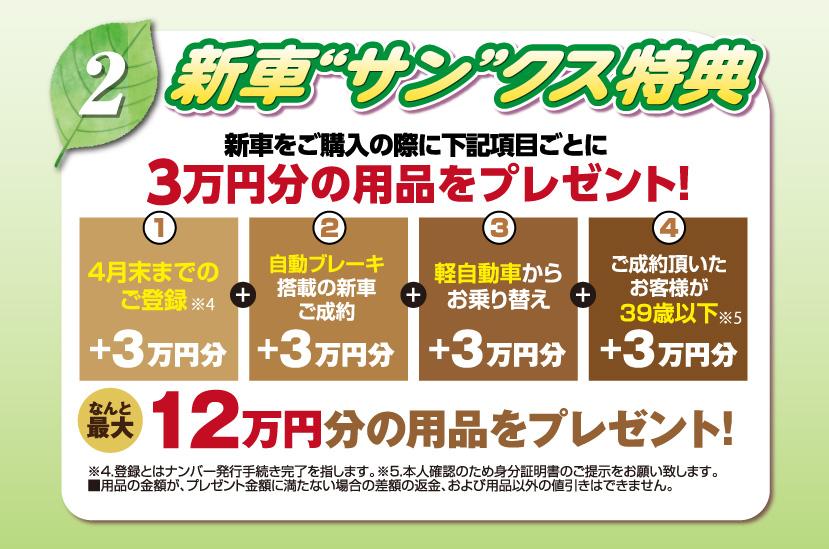 2.下取り・買取り アップUP特典