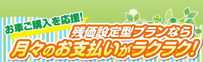 """3.新車""""サン""""クス特典、新車をご購入の際に下記項目ごとに3万円分の用品をプレゼント"""