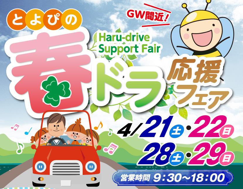 とよぴの春ドラ応援フェア 4/21(土)・22日(日)・ 4/28(土)・29日(日)営業時間9:30~18:00