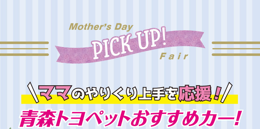 Mother's Fair PICK UP! ママのやりくり上手を応援!