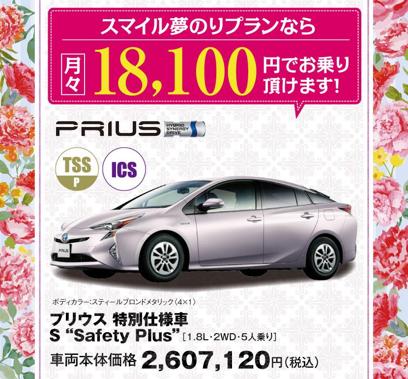 スマイル夢のりプランなら月々18,100円でお乗り頂けます!プリウス