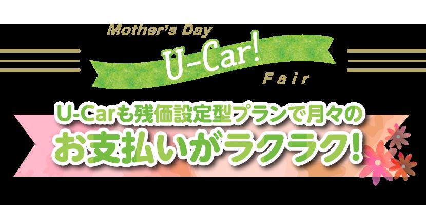 U-Carも残価設定型プランで月々のお支払いがラクラク!