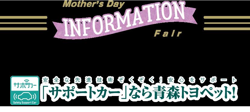Mother's Fair Information 国が推奨する安全運転サポート車、「サポカー」!