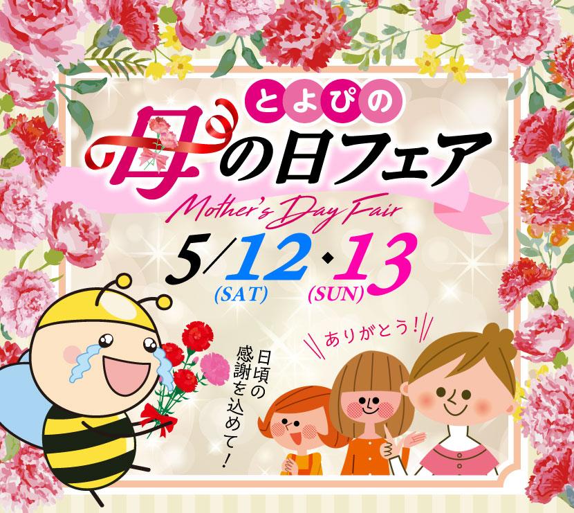とよぴの母の日フェア 5/12(土)・13日(日)営業時間9:30~18:00