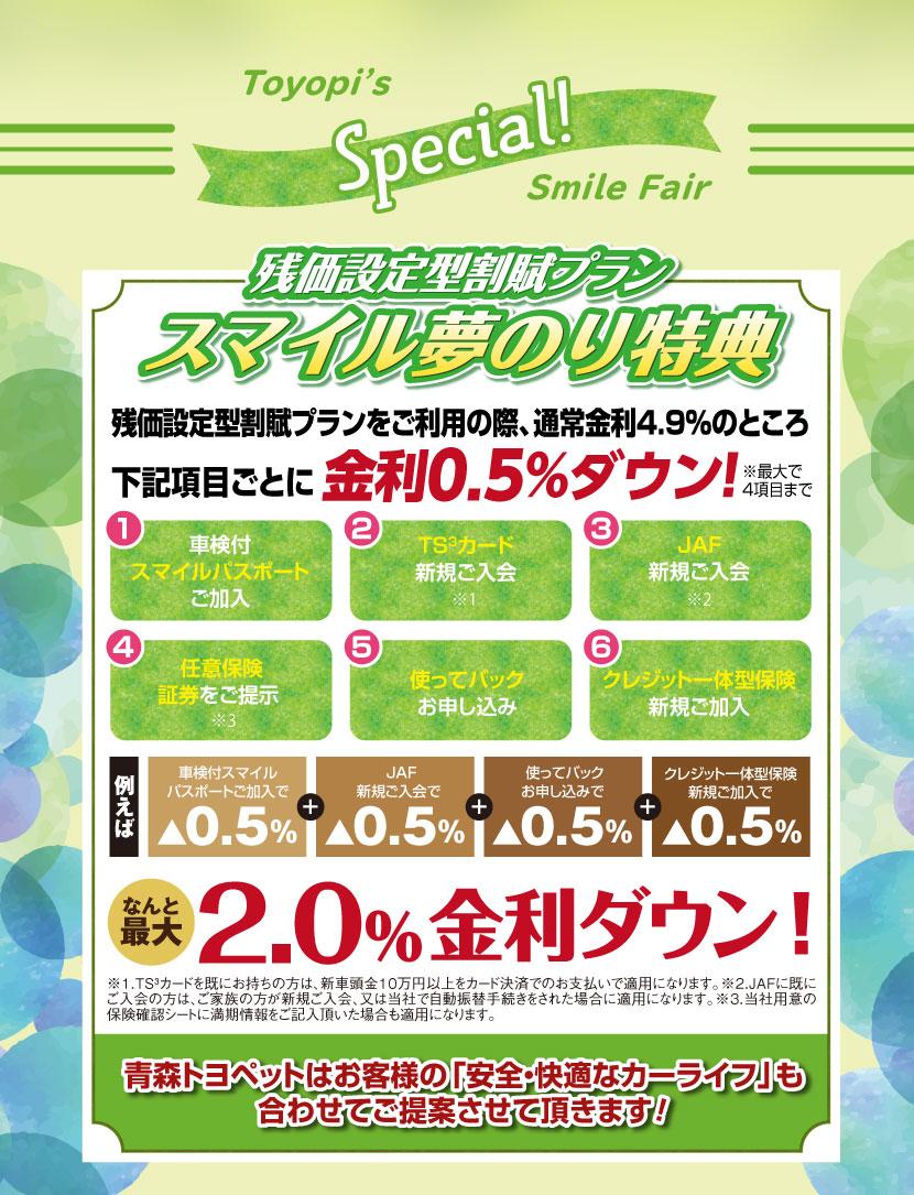 Toyopi's Smile Fair Special! 残価設定型割賦プラン スマイル夢のり特典
