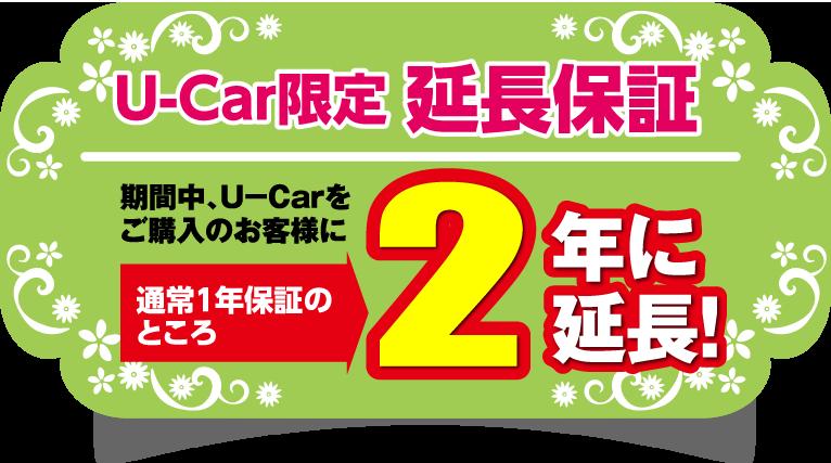 U-Car限定延長保証 期間中、U-Carをご購入のお客様に通常1年保証のところ2年に延長!