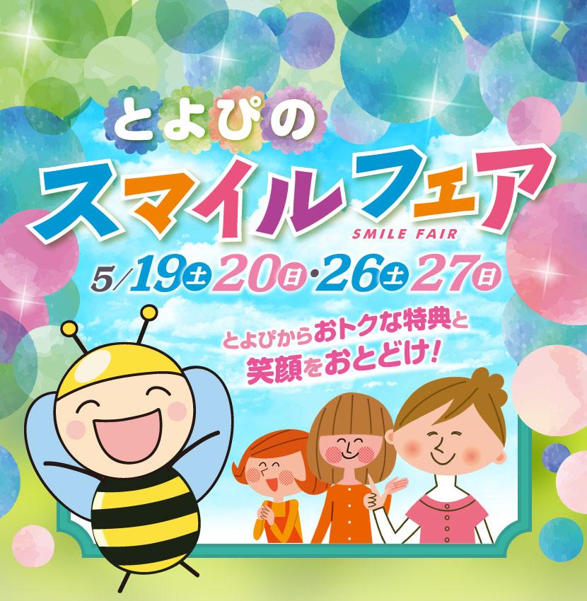 とよぴのスマイルフェア 5/19(土)・20日(日)、5/26(土)・27日(日)