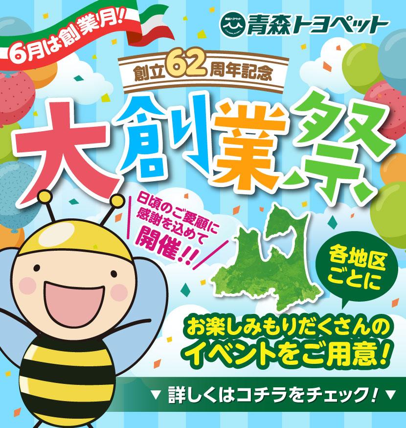 大創業祭 6/1(火)~10日(木)