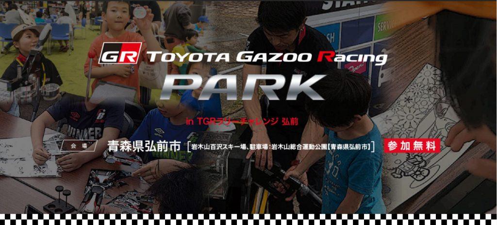 GR-park-hyousi