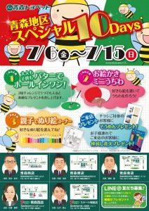 最終_青森地区スペシャル10days_表