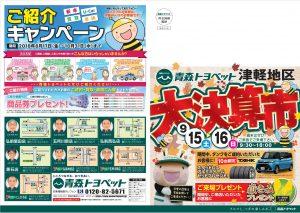 津軽イベント9015-16