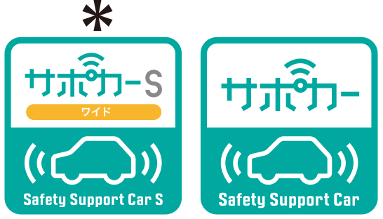 サポカーS(ワイド)Safety Support Car S , サポカー Safety Support Car