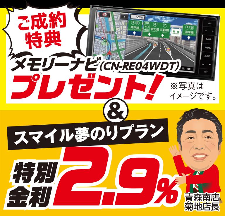 ご成約特典 メモリーナビ(CN-RE04WDT)プレゼント! & スマイル夢のりプラン 特別金利2.9%
