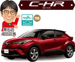 C-HR S-T メーカーオプション[ボディカラー/ ブラック〈202〉×センシュアルレッドマイカ〈3T3〉[2NF]54,000円(税込)]は車両本体価格に含まれておりません。