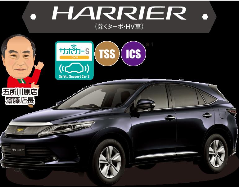 ハリアーELEGANCE メーカーオプション[スパークリングブラックパールクリスタルシャイン〈220〉32,400円(税込)]は車両本体価格に含まれておりません。