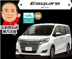 エスクァイア Xi メーカーオプション[ホワイトパールクリスタルシャイン〈070〉32,400円(税込)]は車両本体価格に含まれておりません。