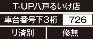 T-UP八戸るいけ店、車台番号下3桁726、リ済別、修無