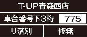 T-UP青森西店、車台番号下3桁775、リ済別、修無