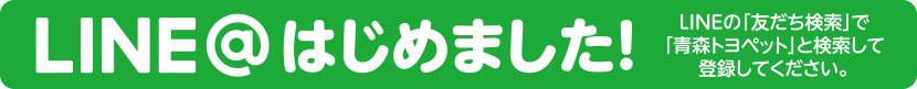LINE@はじめました!LINE