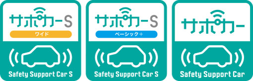 サポカーS(ワイド):Safety Support Cars、サポカーS(ベーシック+):Safety Support Cars、サポカー:Safety Support Cars