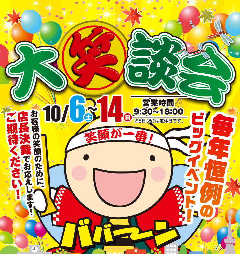 大笑談会 10月6日(土)~14日(日)営業時間:9:30~18:00 ※8日(月・祝)は定休日です。