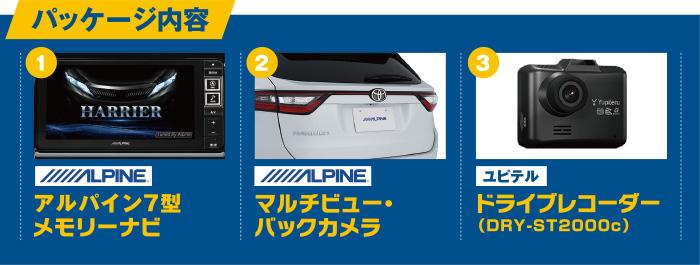 パッケージ内容:①アルパイン7型メモリーナビ、②マルチビュー・バックカメラ、③ドライブレコーダー(DRY-ST2000c)