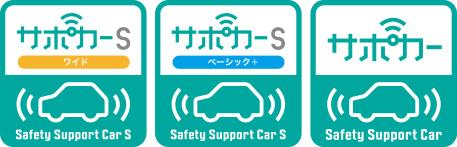 サポカー(セーフティ・サポートカー)は、政府が定める「安全運転サポート車」の総称です。
