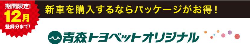 期間限定12月登録分まで!新車を購入するならパッケージがお得!青森トヨペットオリジナル