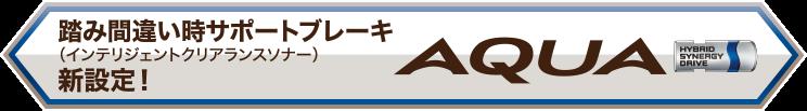 踏み間違い時サポートブレーキ(インテリジェントクリアランスソナー)新設定!AQUA