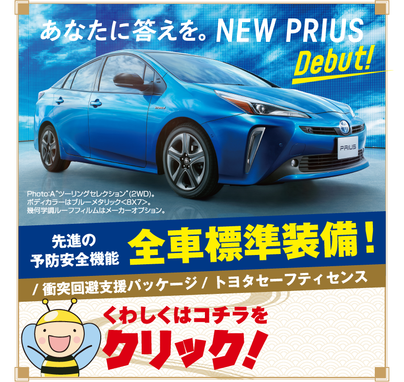 """あなたに答えを。NEW PRIUS DEBUT! Photo:A""""ツーリングセレクション""""(2WD)。ボディカラーはブルーメタリック<8X7>。幾何学調ルーフフィルムはメーカーオプション。先進の予防安全機能 全車標準装備! /衝突回避支援パッケージ/ トヨタセーフティセンス くわしくはコチラをクリック!"""
