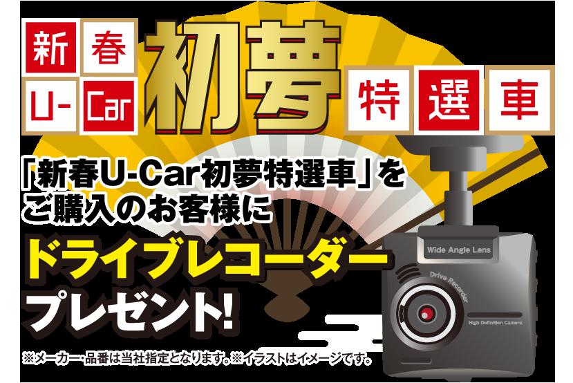 新春U-Car初夢特選車 「新春U-Car初夢特選車」を ご購入のお客様にドライブレコーダープレゼント!※メーカー・品番は当社指定となります。※イラストはイメージです。