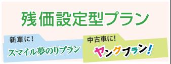 smile_yumenori_plan-2
