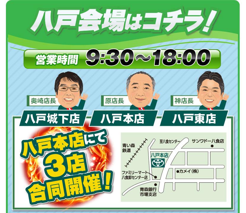 八戸会場はコチラ!営業時間 9:30~18:00、八戸本店にて3店合同開催!
