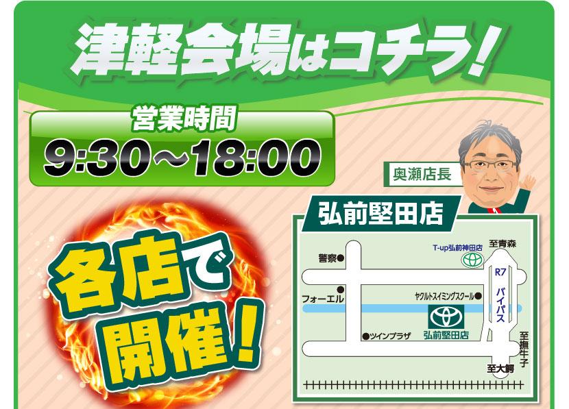 津軽会場はコチラ! 営業時間 9:30~18:00 各店で開催!弘前堅田店