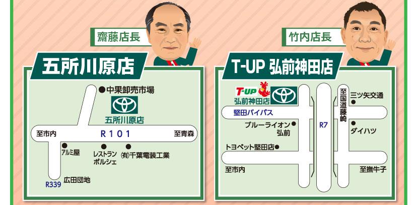 五所川原店、T-UP弘前神田店