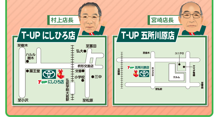 T-UPにしひろ店、T-UP五所川原店