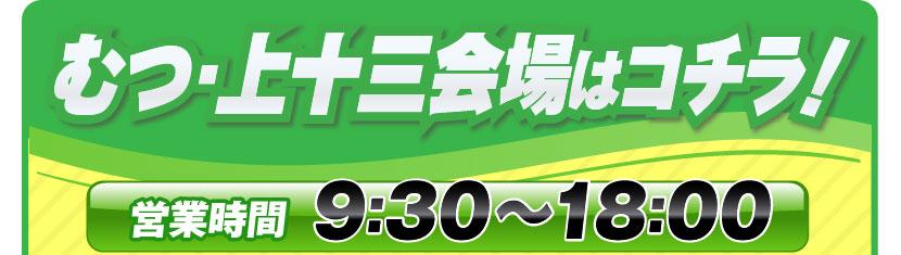 むつ・上十三会場はコチラ! 営業時間 9:30~18:00