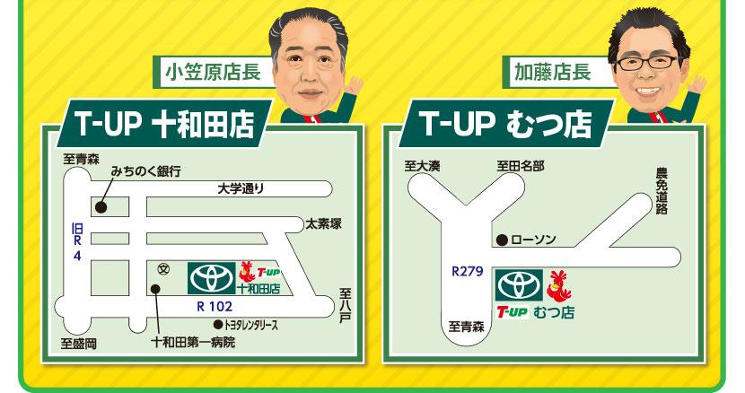 T-UP十和田店、T-UPむつ店