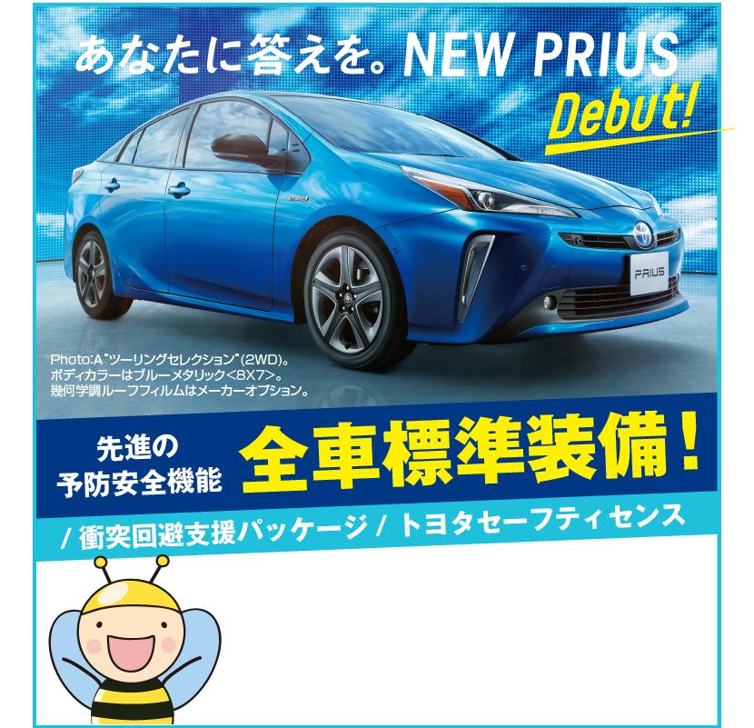 """あなたに答えを。NEW PRIUS Debut! Photo:A""""ツーリングセレクション""""(2WD)。ボディカラーはブルーメタリック<8X7>。幾何学調ルーフフィルムはメーカーオプション。先進の予防安全機能 全車標準装備!/衝突回避支援パッケージ/ トヨタセーフティセンス"""