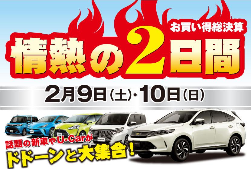 お買い得総決算 情熱の2日間 2月9日(土)・10日(日) 話題の新車やU-Carがドドーンと大集合!