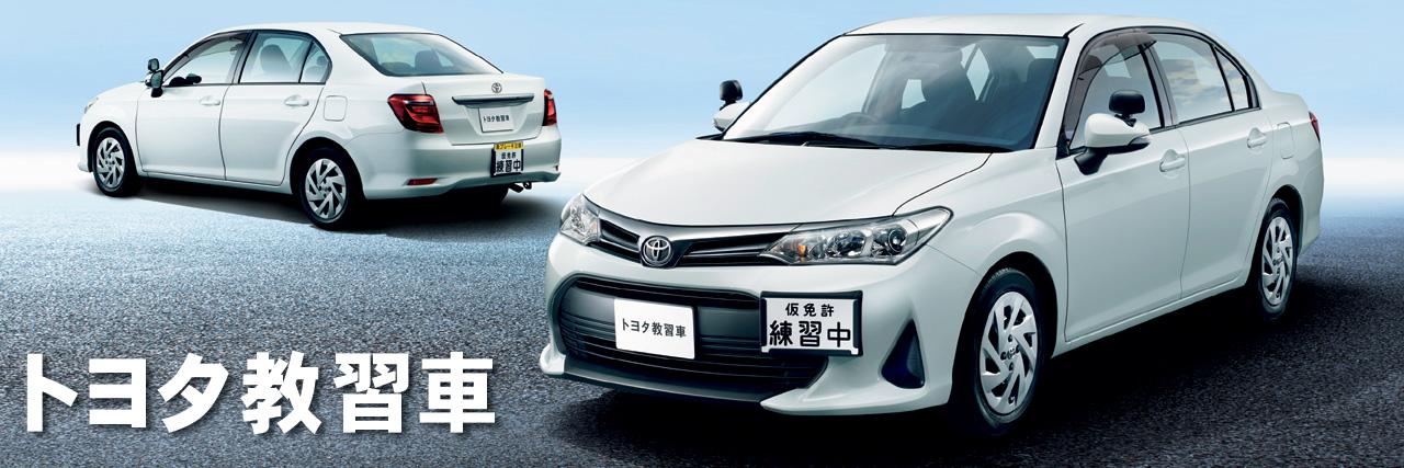 トヨタ教習車メイン画像