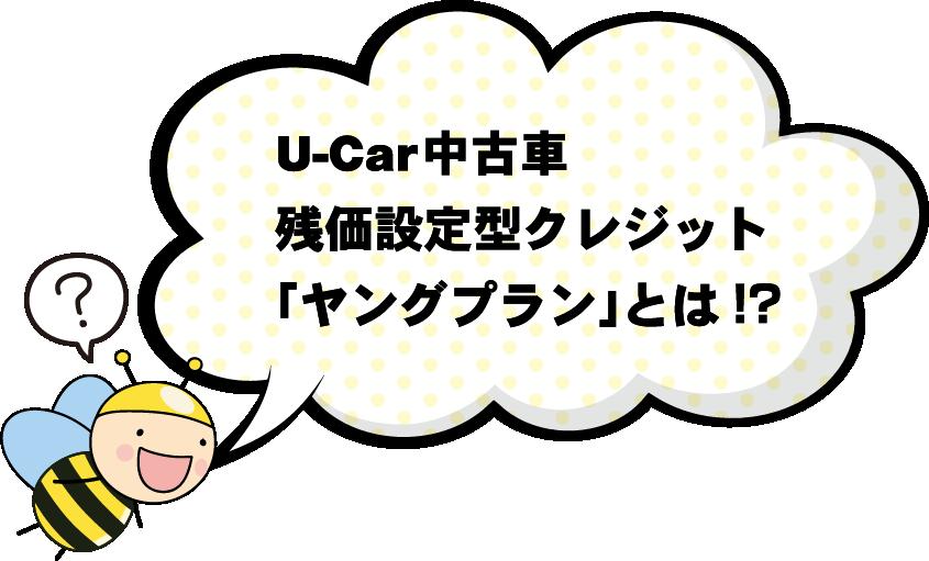 U-Car中古車残価型クレジット[ヤングプラン」とは!