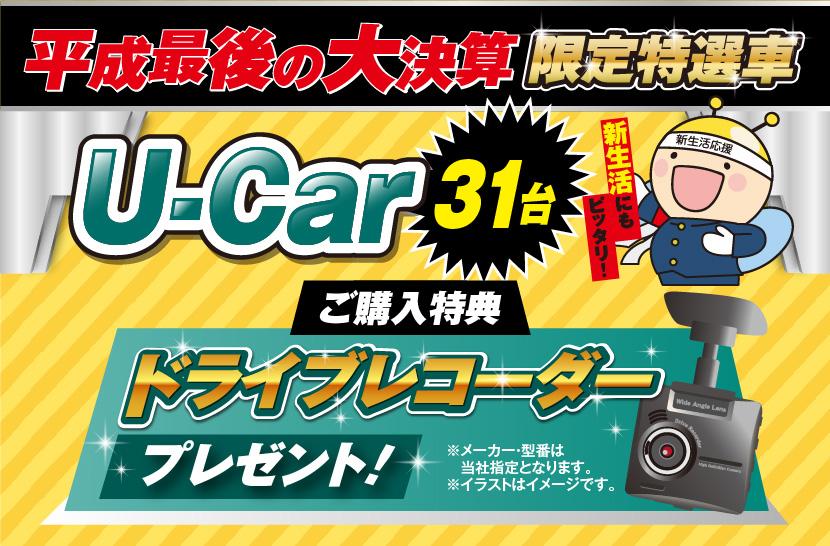 平成最後の大決算 限定特選車 U-Car31台 新生活にもピッタリ! ご購入特典:ドライブレコーダープレゼント! ※メーカー・型番は当社指定となります。※イラストはイメージです。